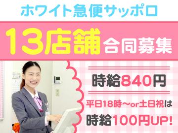 ホワイト急便サッポロ(株)アルトのアルバイト情報