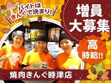 焼肉きんぐ 時津店 (有)林田飼料のアルバイト情報