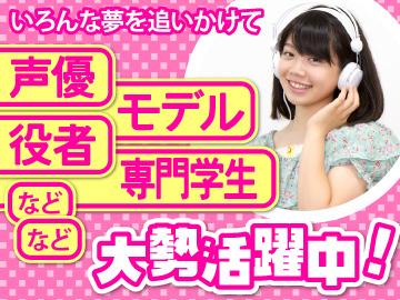 BIG ECHO(ビッグエコー)新宿東口店のアルバイト情報