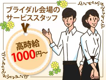 株式会社ネクスト 広島支店のアルバイト情報