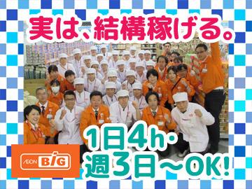 ザ・ビッグ 上田中央店 その他4店舗募集のアルバイト情報