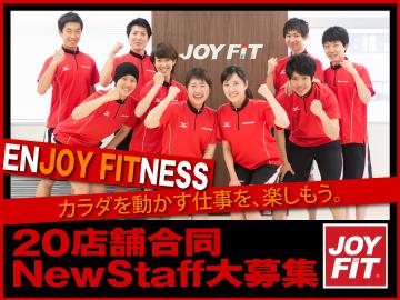 スポーツクラブ JOYFIT (株)ウェルネスフロンティアのアルバイト情報