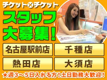 チケット×チケット 名古屋駅前店・千種店・熱田店・大須店のアルバイト情報
