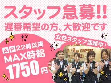 (1)NCX(2)パーラーPAPA香港 他、5店舗合同募集のアルバイト情報