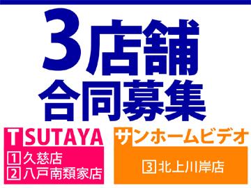 TSUTAYA [1]久慈店 [2]八戸類家店 [3]北上川岸店のアルバイト情報