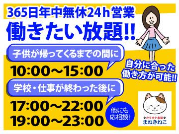 カラオケ本舗まねきねこ ☆福山・府中・三原エリア☆のアルバイト情報