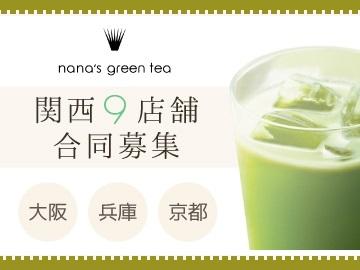 nana's green tea 【関西9店舗合同募集】のアルバイト情報