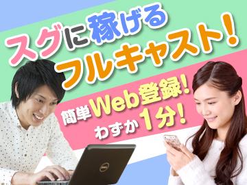 株式会社フルキャスト 東京・神奈川支社/FN1017G-Aのアルバイト情報