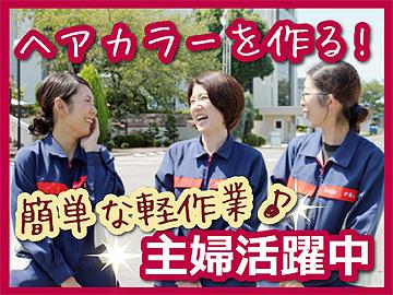 ホーユー株式会社 瀬戸工場のアルバイト情報