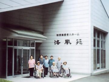 社会福祉法人 庄慶会のアルバイト情報