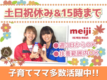株式会社MEIJIとまとのアルバイト情報