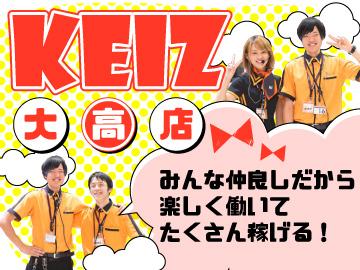 株式会社平成観光 KEIZ大高店のアルバイト情報