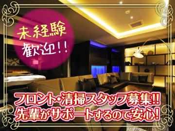 有限会社トヨダ興業 リゾートホテルナチュレのアルバイト情報