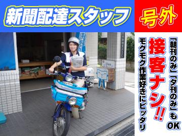 読売センター 新検見川のアルバイト情報