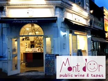 パブリックワイン&タパス モンドールのアルバイト情報
