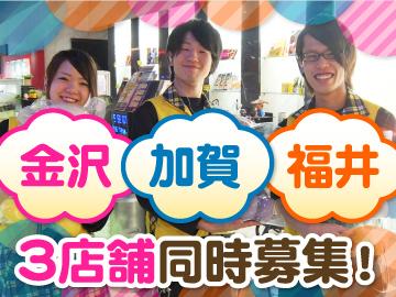 夢将軍「加賀店」「福井店」&ASUKA<3店舗同時募集>のアルバイト情報