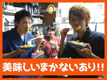 尾張名古屋の台所 山のアルバイト情報