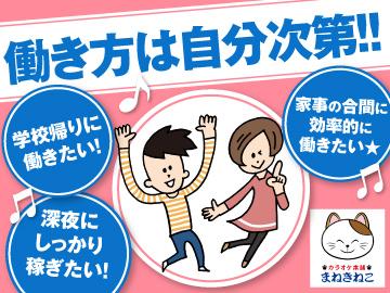 カラオケ本舗まねきねこ 広島流川店のアルバイト情報