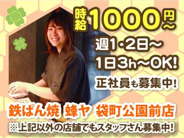 株式会社SHO ☆8店舗同時募集☆のアルバイト情報