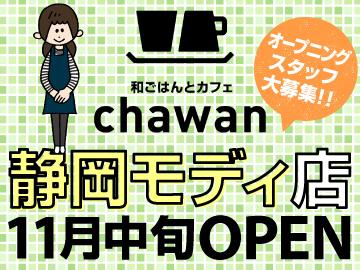 和ごはんとカフェchawan静岡モディ店<019003>のアルバイト情報