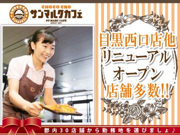 サンマルクカフェ  目黒西口店のアルバイト情報