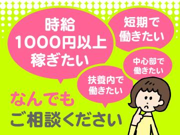 キャリアバンク株式会社 旭川支店のアルバイト情報