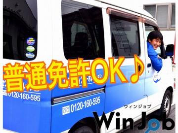 株式会社WinJob(ウィンジョブ)のアルバイト情報
