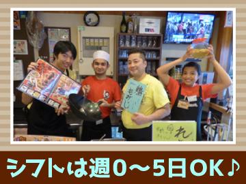 世界の山ちゃん 柳橋店のアルバイト情報