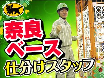 ヤマト運輸株式会社 奈良ベース店のアルバイト情報
