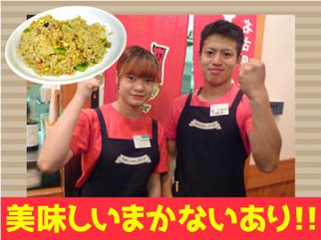 世界の山ちゃん 名古屋駅東店のアルバイト情報
