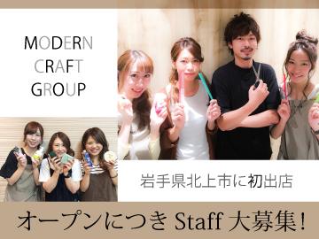 株式会社モダン・クラフトグループのアルバイト情報