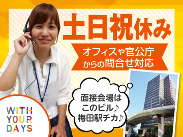 トランスコスモス株式会社 CCS西日本本部/K160261のアルバイト情報