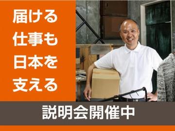 株式会社Q配ビジネスサポート 仙台支店 (A0705)のアルバイト情報