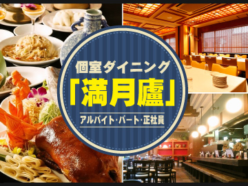 満月廬 (a)新宿三丁目店 (b)新宿西口・パークタワー店のアルバイト情報