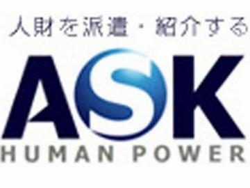 株式会社ASK(エーエスケー)のアルバイト情報