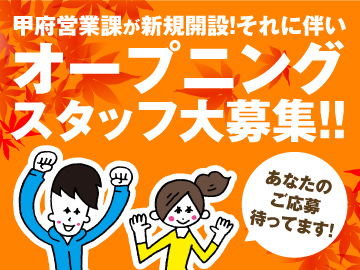株式会社フルキャスト 北関東・信越支社/FN1003B-1のアルバイト情報