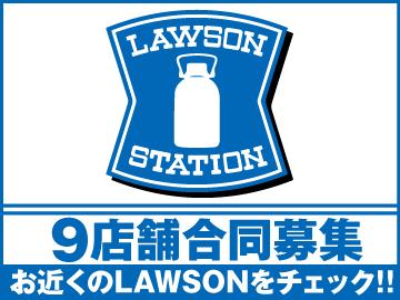 ローソン9店舗募集<明石・姫路・高砂・加古川合同募集>のアルバイト情報