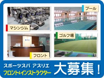 ◇「鷺沼」駅より徒歩1分!未経験者の方も大歓迎◇