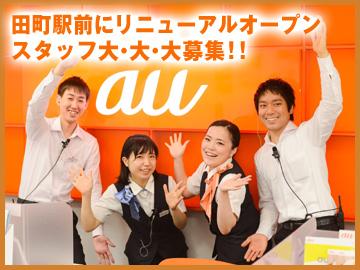 auショップ 田町店 (株)サンテレコムジャパンのアルバイト情報
