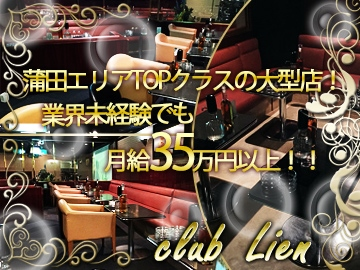 club Lienのアルバイト情報