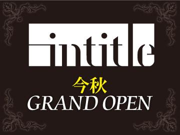 intitle (インタイトル)のアルバイト情報