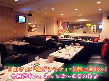 Lounge Karen 【カレン】のアルバイト情報