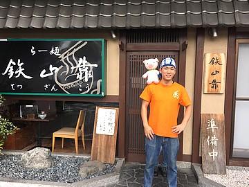 らー麺 鉄山靠(てつざんこう)のアルバイト情報