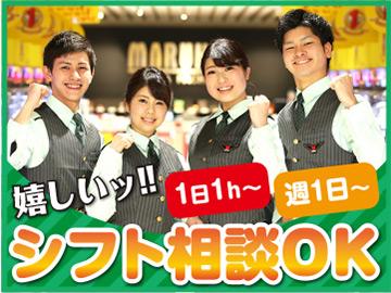 マルハン (1)十和田店 (2)三好店 採用係のアルバイト情報