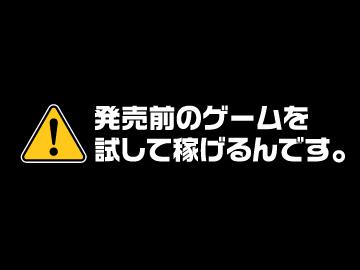 ポールトゥウィン株式会社 京都スタジオのアルバイト情報