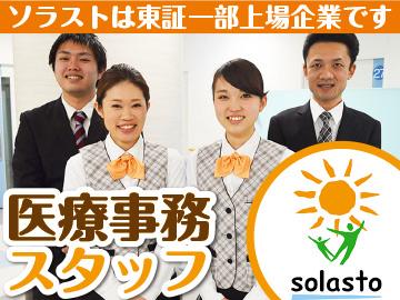 株式会社ソラスト 福岡支社のアルバイト情報