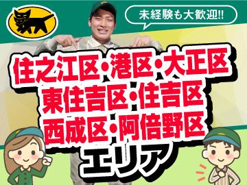 ヤマト運輸(株) 住吉ブロック [060429]のアルバイト情報