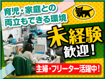 ヤマトホームコンビニエンス(株) のアルバイト情報