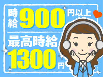イオンクレジットサービス(株) 中部コールセンターのアルバイト情報