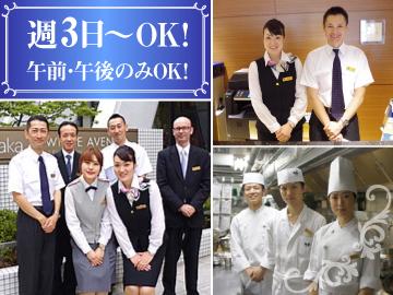 ホテル日航大阪のアルバイト情報